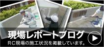 現場レポートブログ