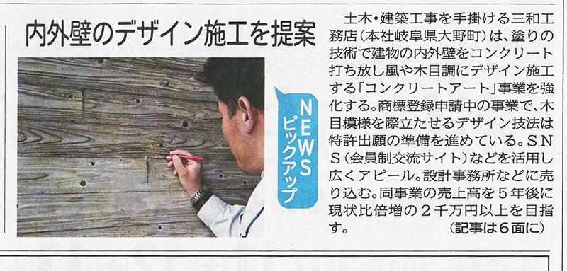 中部経済新聞 平成30年4月19日(木)掲載