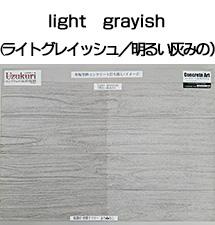 ライトグリッシュ