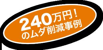 240万円!のムダ削減事例