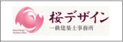 桜デザイン一級建築事務所