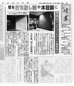 中部経済新聞 岐阜 H30.4.19搭載