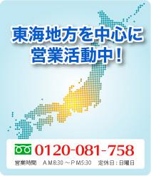 東海地方を中心に営業活動中!