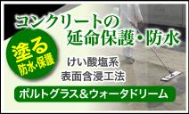コンクリートの延命保護・防水