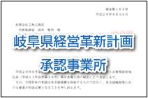 岐阜県経営革新計画承認事業所