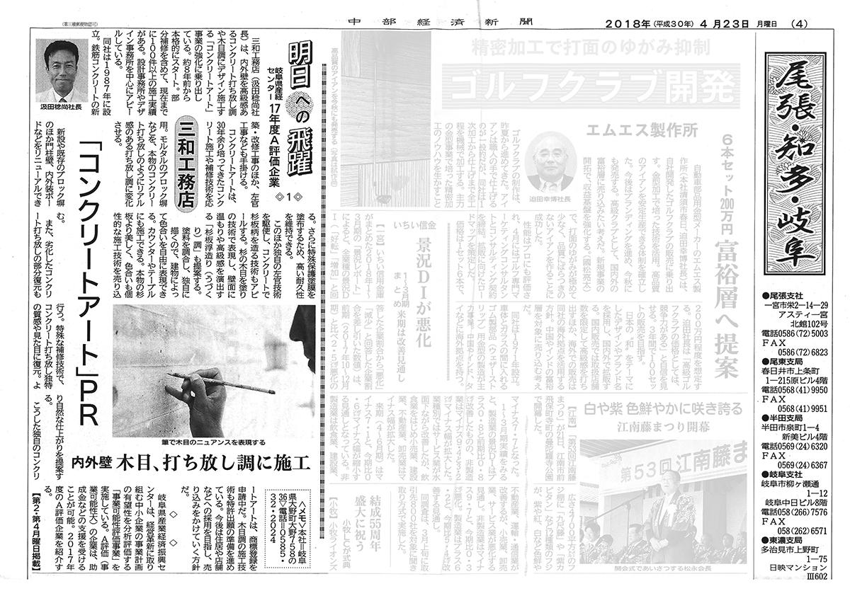 中部経済新聞 平成30年4月23日(月)掲載
