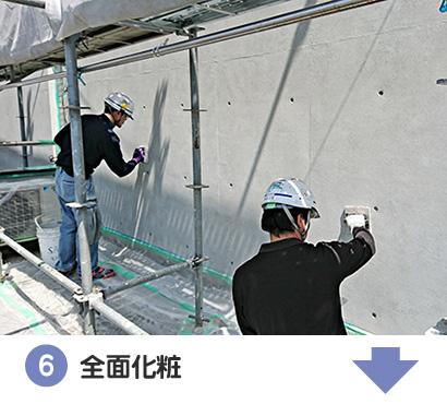 施工の流れ6
