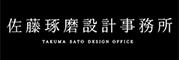 佐藤琢磨設計事務所
